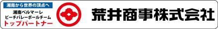 araishoji_bnr.jpg