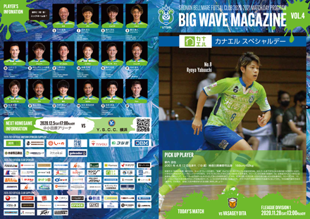 SBFC20-21_mdp_for201128-1.png