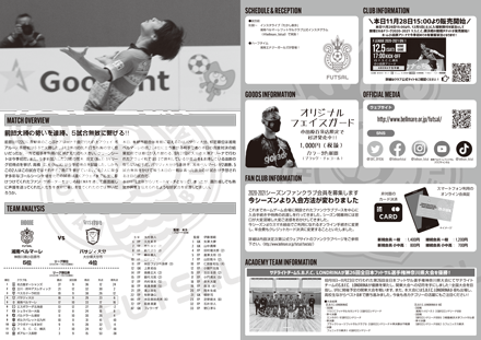 SBFC20-21_mdp_for201128-2.png