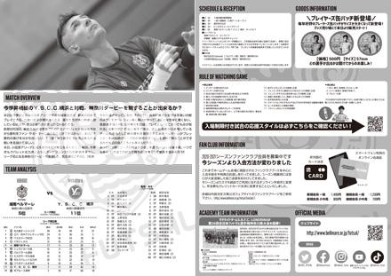SBFC20-21_mdp_for201205-2.jpg