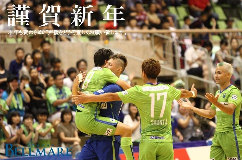 http://www.bellmare.or.jp/futsal/news/photo/fs190101_01_01.jpg