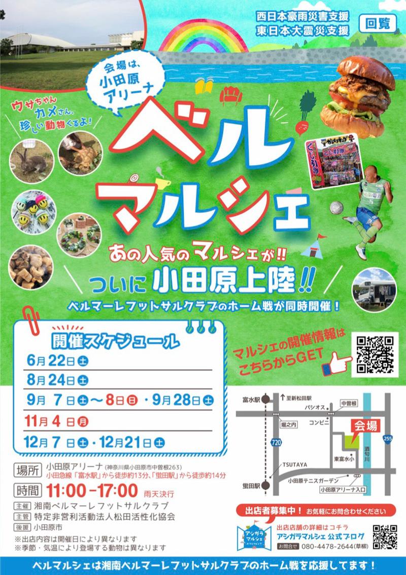 http://www.bellmare.or.jp/futsal/news/photo/fs190612_03_01.jpg
