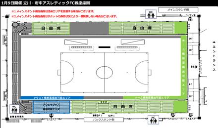 1月9日立川・府中_座席図