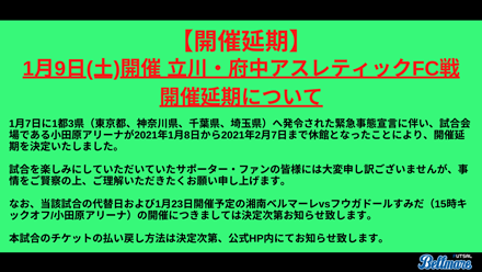 postponement210109.png