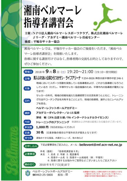 fb180903_01_01.jpg